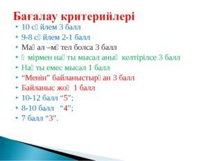 10 сөйлем 3 балл 9-8 сөйлем 2-1 балл Мақал –мәтел болса 3 балл Өмірмен нақты