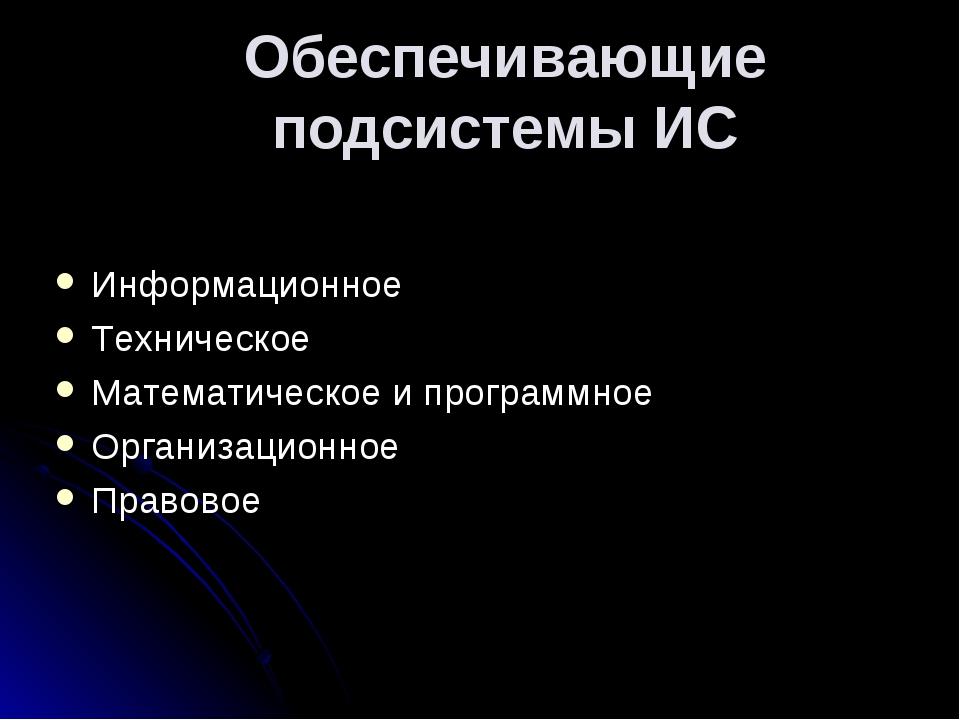 Обеспечивающие подсистемы ИС Информационное Техническое Математическое и прог...