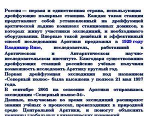 Россия— первая и единственная страна, использующая дрейфующие полярные станц