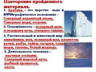 Повторение пройденного материала. 1. Арктика – это царство льда и снега. 2. Г