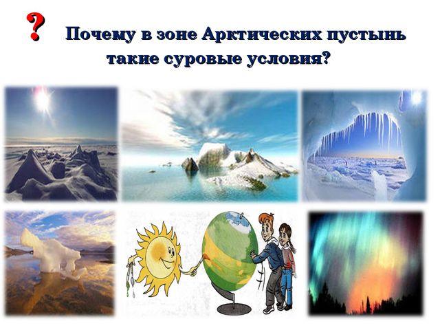 ? Почему в зоне Арктических пустынь такие суровые условия?