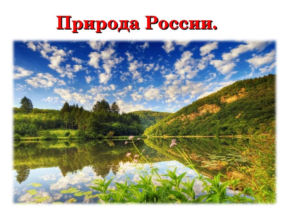 Природа России.