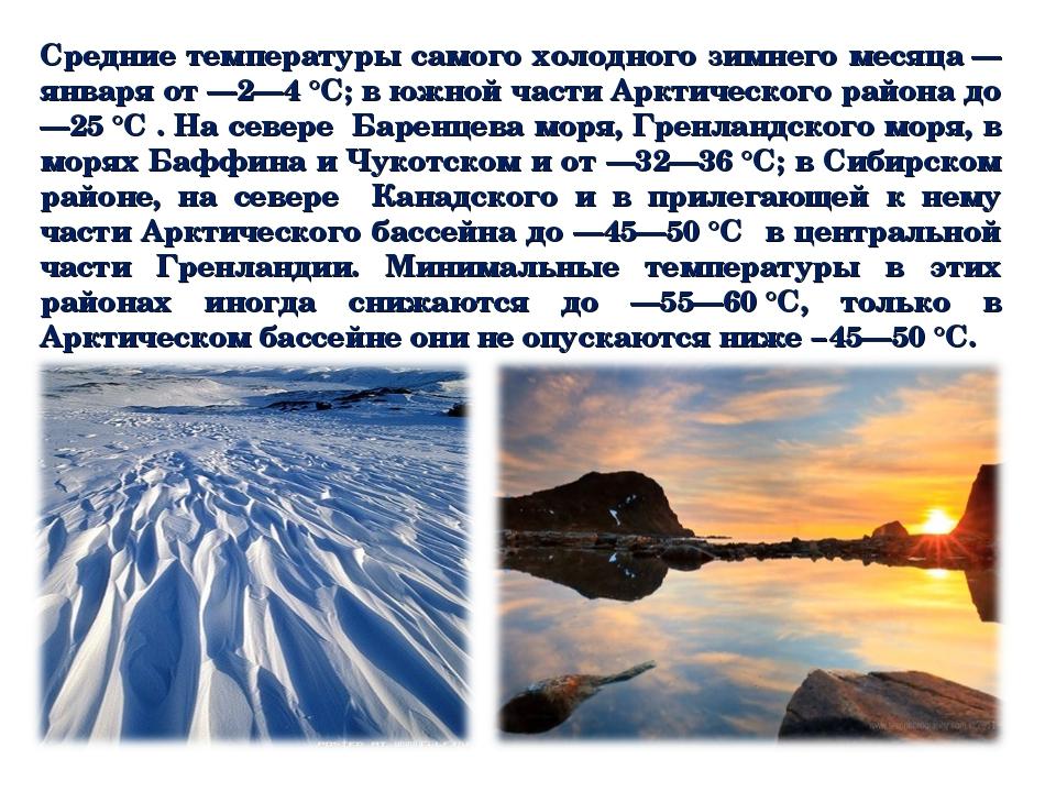 Средние температуры самого холодного зимнего месяца— января от —2—4°C; в юж...
