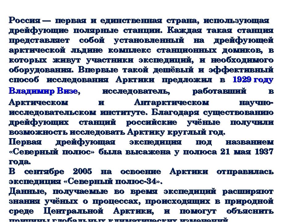 Россия— первая и единственная страна, использующая дрейфующие полярные станц...