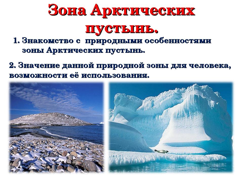 Зона Арктических пустынь. Знакомство с природными особенностями зоны Арктичес...