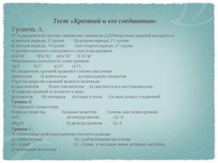 Тест «Кремний и его соединения» Уровень А. В Периодической системе химических