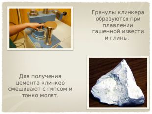 Гранулы клинкера образуются при плавлении гашенной извести и глины. Для получ