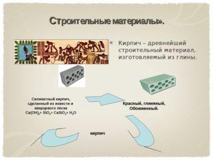 Строительные материалы». Кирпич – древнейший строительный материал, изготовля