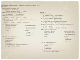 Закрепление знаний, умений и навыков (Тестирование в форме ГИА) Вариант 1. А1