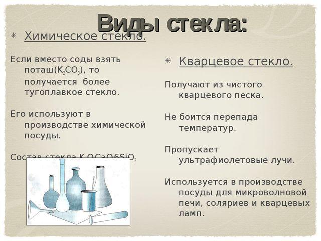 Виды стекла: Химическое стекло. Если вместо соды взять поташ(K2CO3), то получ...