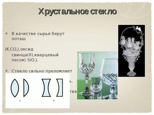 Хрустальное стекло В качестве сырья берут поташ (K2CO3),оксид свинца(II),квар...