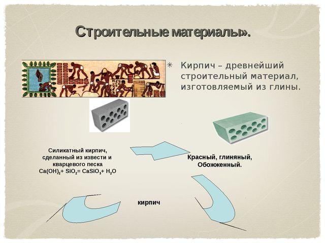 Строительные материалы». Кирпич – древнейший строительный материал, изготовля...