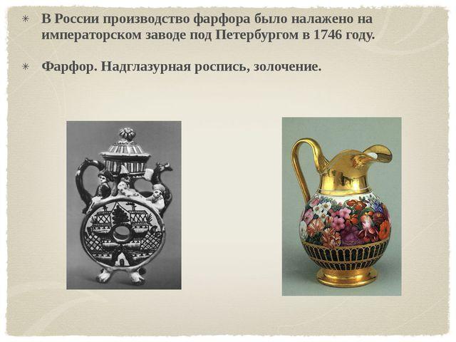 В России производство фарфора было налажено на императорском заводе под Петер...