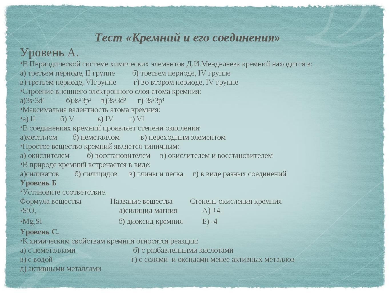 Тест «Кремний и его соединения» Уровень А. В Периодической системе химических...