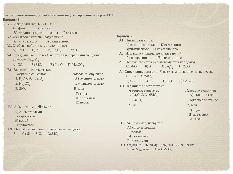 Закрепление знаний, умений и навыков (Тестирование в форме ГИА) Вариант 1. А1...