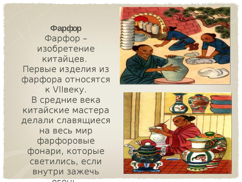Фарфор Фарфор –изобретение китайцев. Первые изделия из фарфора относятся к VI...