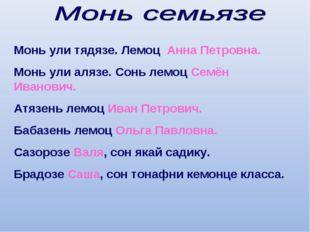 Монь ули тядязе. Лемоц Анна Петровна. Монь ули алязе. Сонь лемоц Семён Иванов