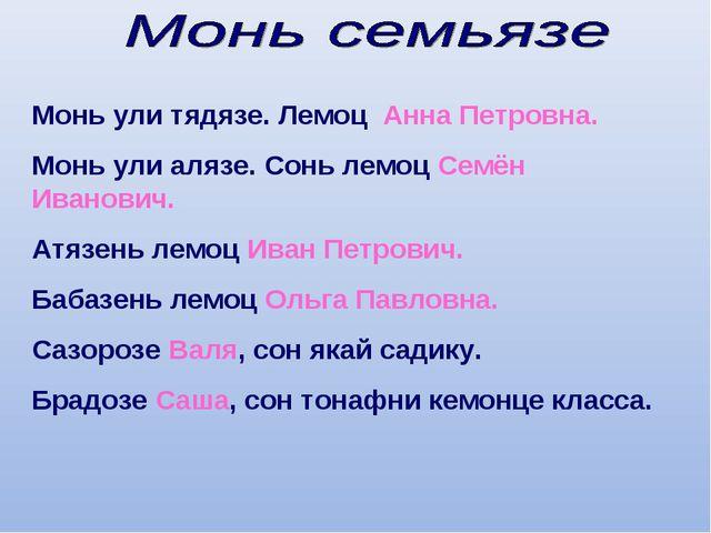 Монь ули тядязе. Лемоц Анна Петровна. Монь ули алязе. Сонь лемоц Семён Иванов...