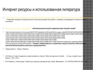 Интернет ресурсы и использованная литература http://www.prodlenka.org/metodic