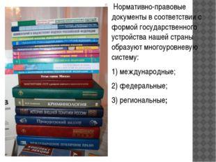 Нормативно-правовые документы в соответствии с формой государственного устро