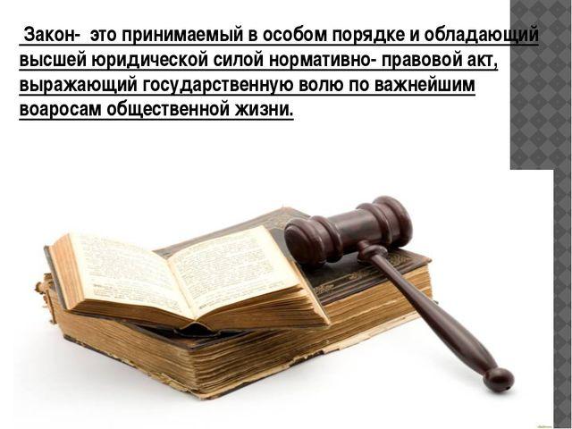 Закон- этопринимаемый в особом порядке и обладающий высшей юридической сил...