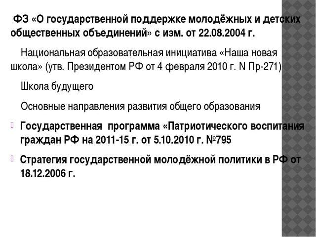 ФЗ «О государственной поддержке молодёжных и детских общественных объединени...