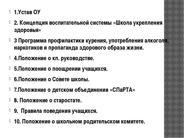 1.Устав ОУ 2. Концепция воспитательной системы «Школа укрепления здоровья» 3...