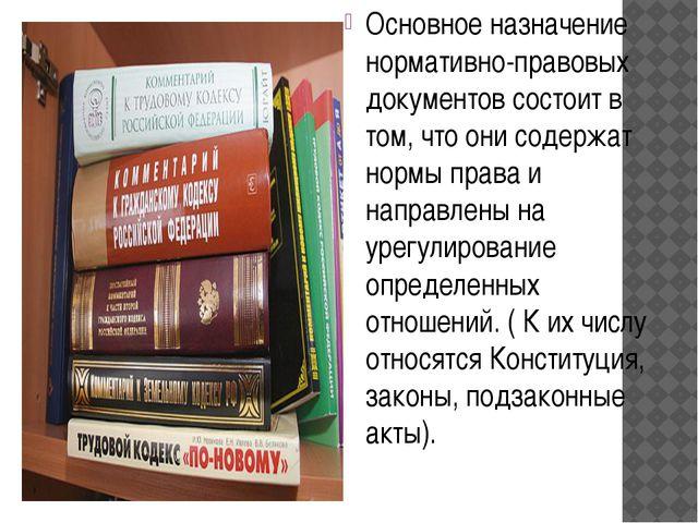 Основное назначение нормативно-правовых документов состоит в том, что они сод...