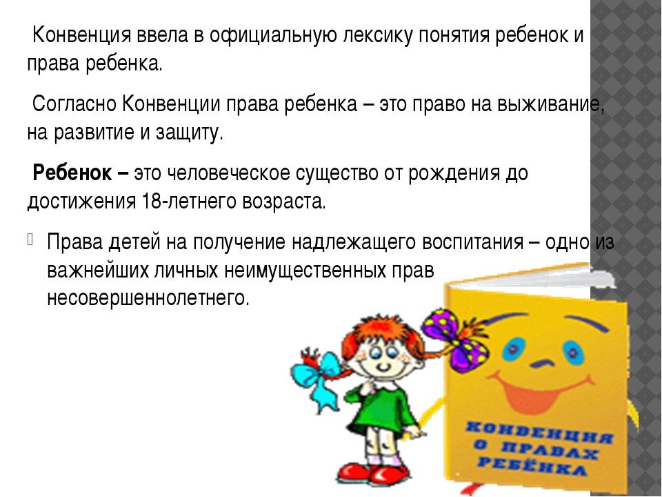 Конвенция ввела в официальную лексику понятия ребенок и права ребенка. Согла...