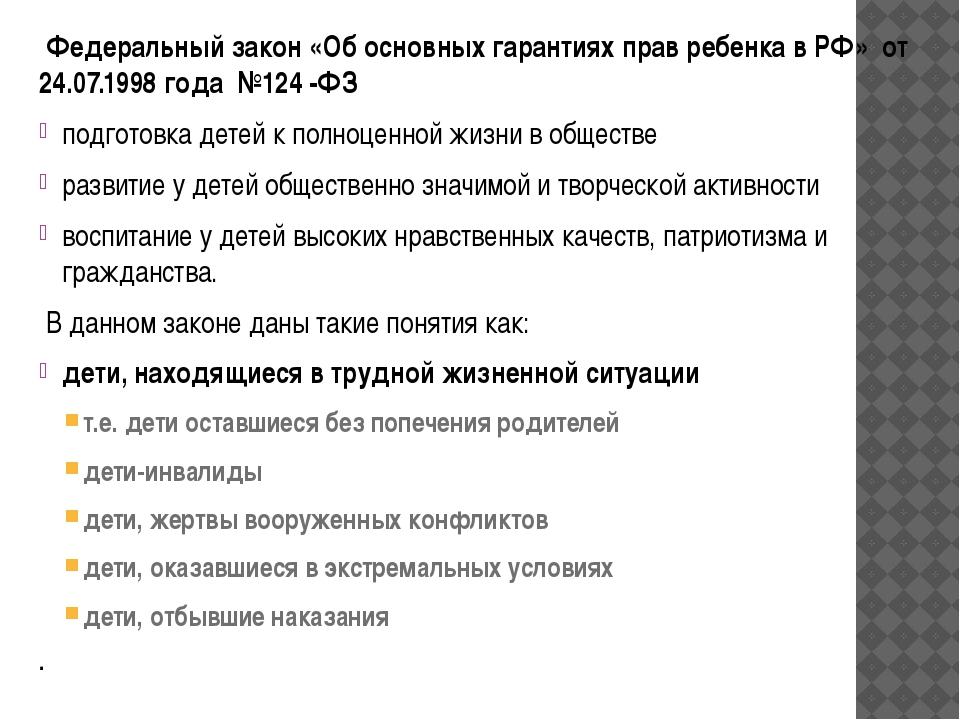 Федеральный закон «Об основных гарантиях прав ребенка в РФ» от 24.07.1998 го...
