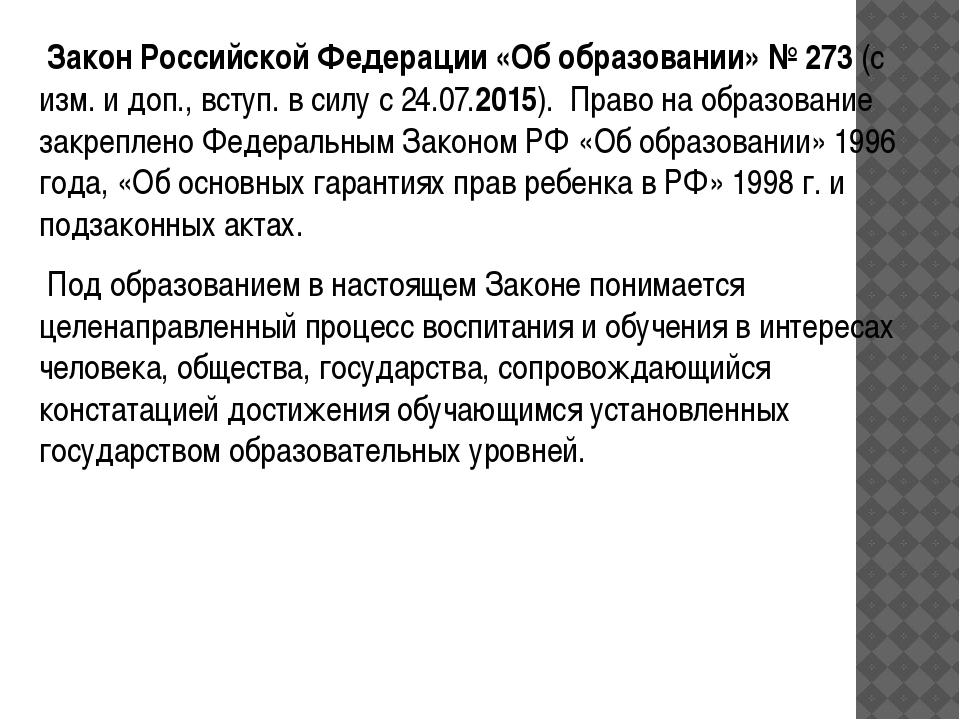 Закон Российской Федерации «Об образовании» № 273 (с изм. и доп., вступ. вс...