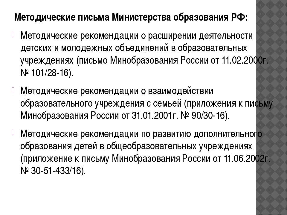 Методические письма Министерства образования РФ: Методические рекомендации о...