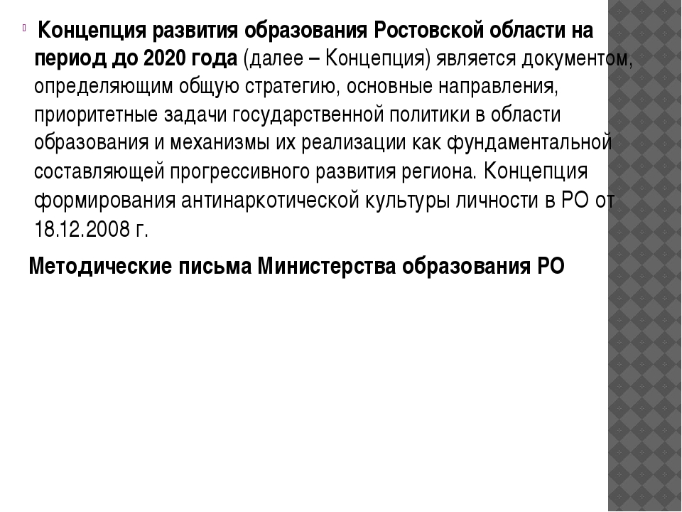 Концепция развития образования Ростовской области на период до 2020 года (да...