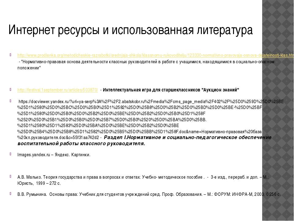 Интернет ресурсы и использованная литература http://www.prodlenka.org/metodic...