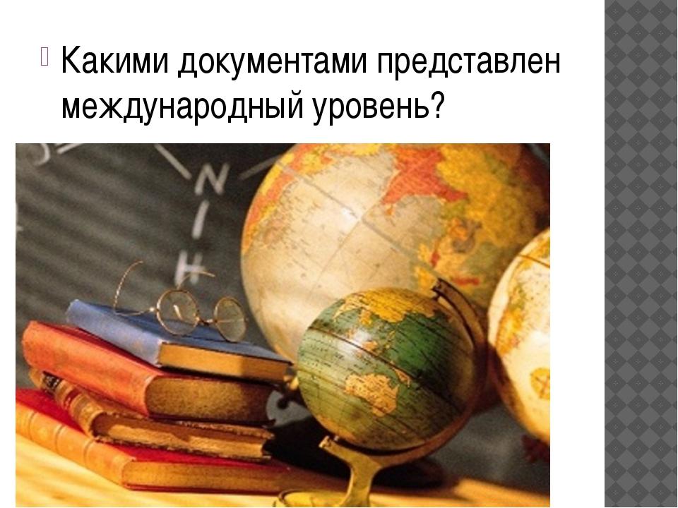 Какими документами представлен международный уровень?