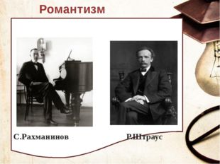 Романтизм С.Рахманинов Р.Штраус