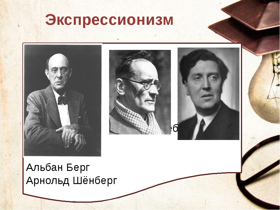 Экспрессионизм Антон Веберн Альбан Берг Арнольд Шёнберг