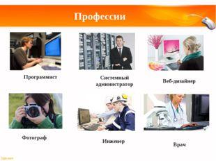 Профессии Программист Системный администратор Веб-дизайнер Фотограф Инженер В