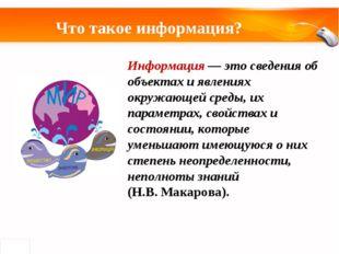Что такое информация? Информация — это сведения об объектах и явлениях окружа