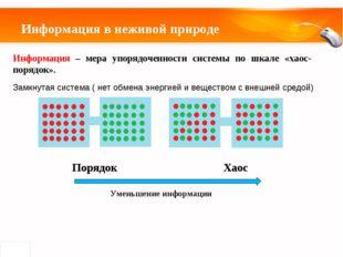 Информация в неживой природе Замкнутая система ( нет обмена энергией и вещест