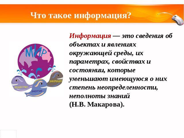 Что такое информация? Информация — это сведения об объектах и явлениях окружа...