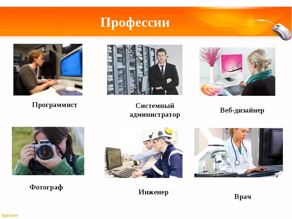 Профессии Программист Системный администратор Веб-дизайнер Фотограф Инженер В...