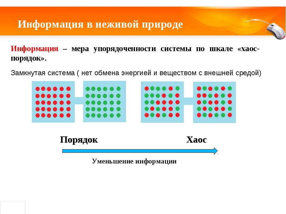 Информация в неживой природе Замкнутая система ( нет обмена энергией и вещест...
