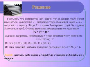 Решение Учитывая, что количество как одних, так и других труб может изменятьс