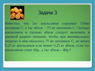Задача 3 Известно, что 1кг апельсинов содержит 150мг витамина С, а 1кг яблок
