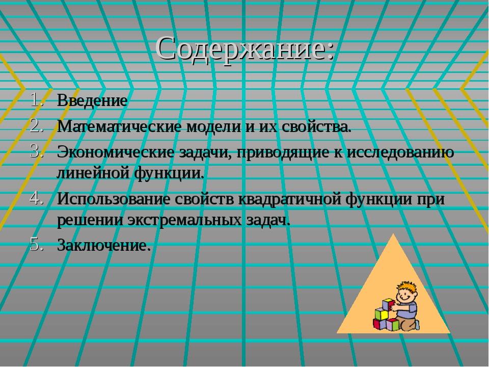 Содержание: Введение Математические модели и их свойства. Экономические задач...