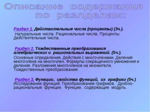 Раздел 1. Действительные числа (проценты) (3ч.). Натуральные числа. Рационал