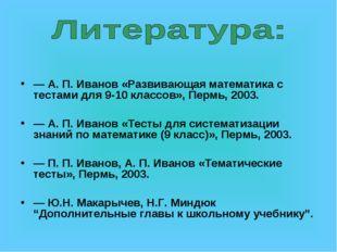 — А. П. Иванов «Развивающая математика с тестами для 9-10 классов», Пермь, 2
