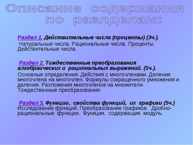 Раздел 1. Действительные числа (проценты) (3ч.). Натуральные числа. Рационал...