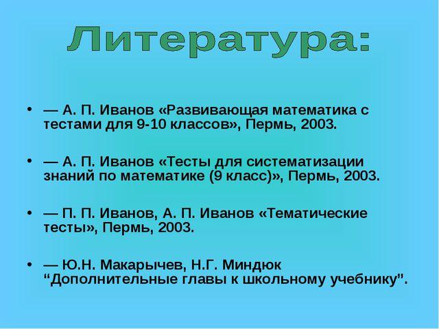 — А. П. Иванов «Развивающая математика с тестами для 9-10 классов», Пермь, 2...